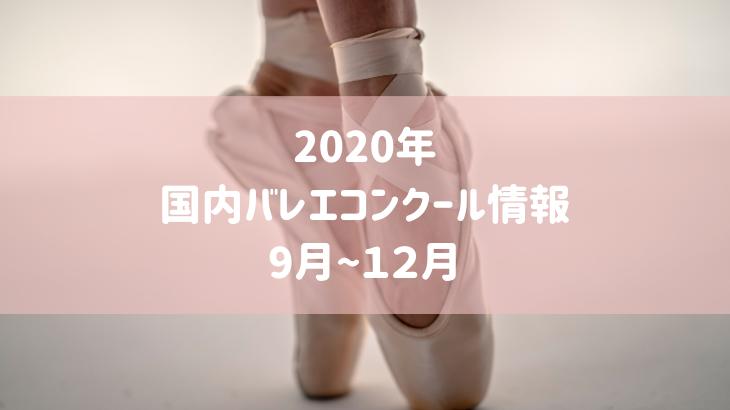 2020 バレエ コンクール