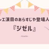 ジゼル(バレエ)のあらすじ・登場人物・見どころを簡単に解説!