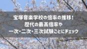 宝塚音楽学校の倍率の推移!歴代の最高倍率や一次・二次・三次試験ごとにチェック