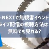 U-NEXTで無観客イベントのライブ配信の視聴方法は!無料でも見れる?