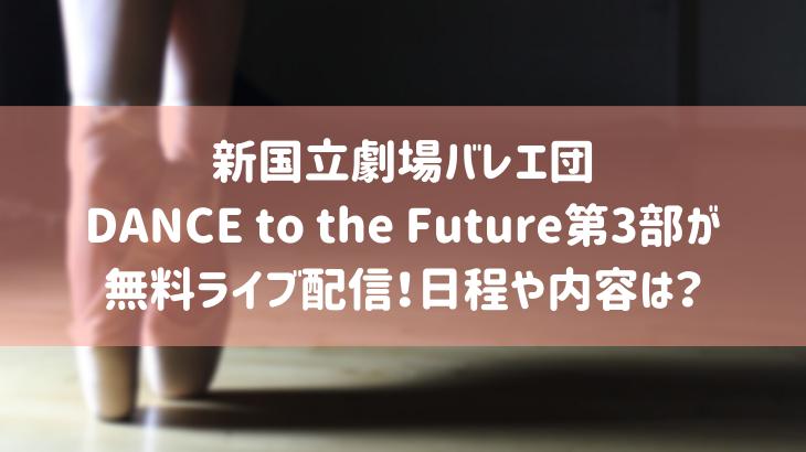 DANCE to the Future第3部(新国立劇場バレエ団)が無料ライブ配信!日程や内容は?