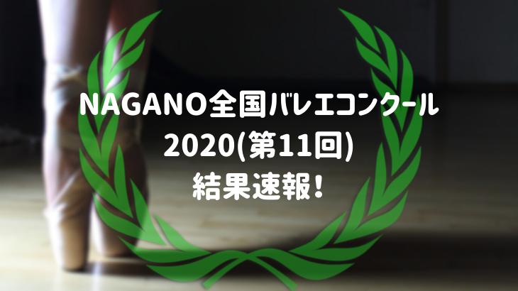 NAGANO全国バレエコンクール2020(第11回)の結果速報!