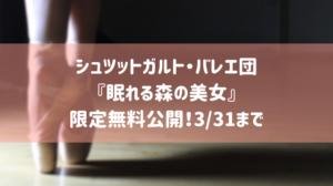 シュツットガルト・バレエ団の演目『眠れる森の美女』が限定無料公開!3/31まで