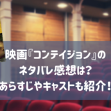 コンテイジョン(映画)のネタバレ感想は?あらすじやキャストも紹介!