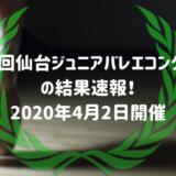 NBA仙台ジュニアバレエコンクール2020(第7回)の結果速報!