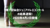 仙台ジュニアバレエコンクール2020(第7回)の結果速報!