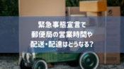 緊急事態宣言で郵便局の営業時間や配送・配達はどうなる?