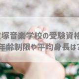 宝塚音楽学校への受験資格と学費が知りたい!年齢制限と平均身長・体重は?