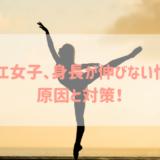 【バレエ】身長が低いのが悩みの女子…身長が伸びない原因は?効果的な方法は?