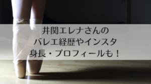 井関エレナのバレエ経歴やインスタは?身長・プロフィールもチェック!